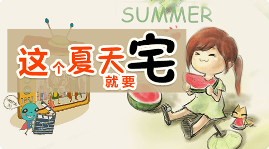 夏天就要宅