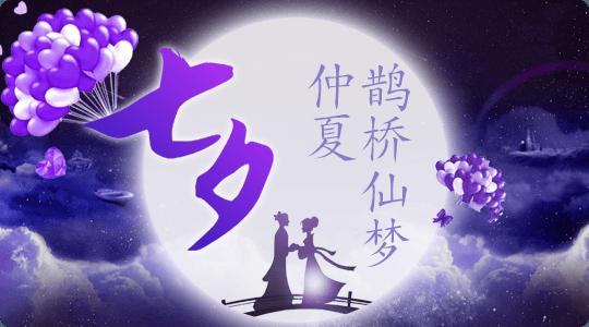 七夕:仲夏鹊桥仙梦