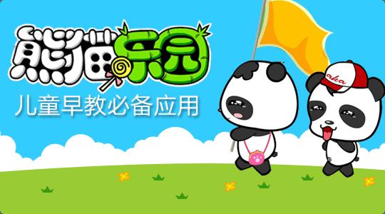 熊猫乐园伴你学