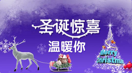 轻雪圣诞,惊喜温暖你