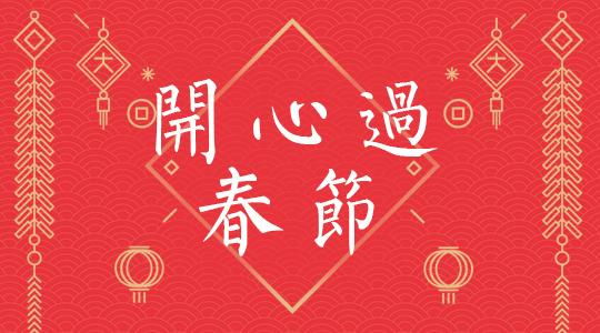 开心过春节