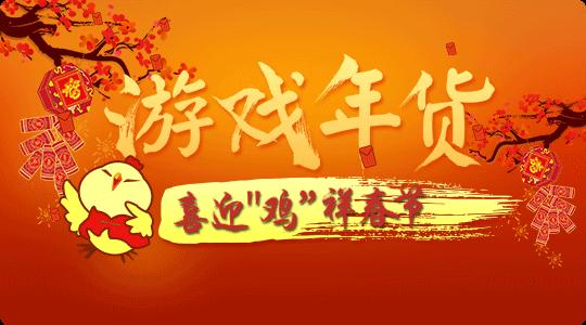"""游戏年货喜迎""""鸡""""祥春节"""