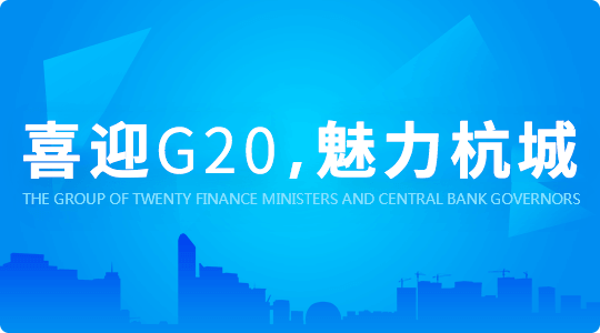 魅力杭城,喜迎G20