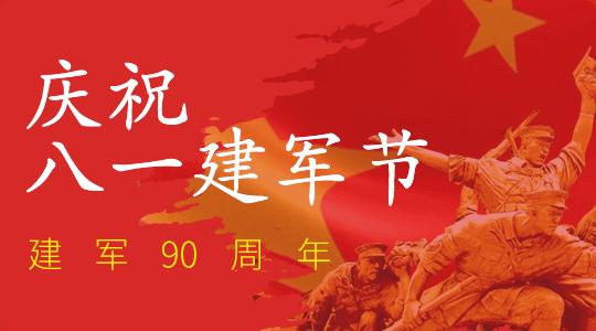庆祝建军90周年