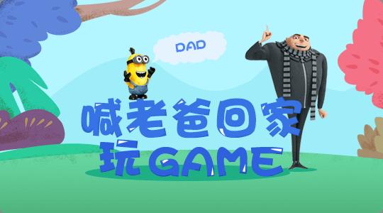 喊老爸回家玩Game