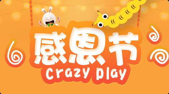 感恩节 Crazy Play!