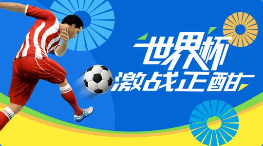 世界杯激战正酣