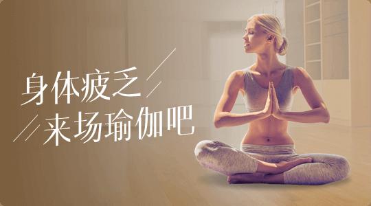 身体疲乏 来场瑜伽