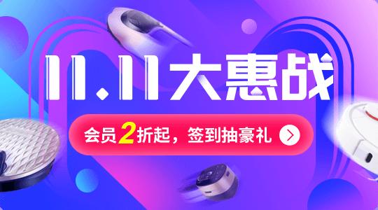 双11大惠战