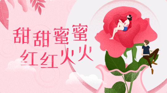 甜甜蜜蜜 红红火火