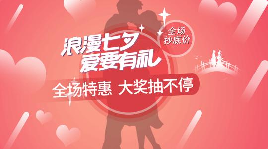 浪漫七夕 爱要有礼