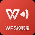 WPS投影宝