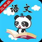 北京版三年级