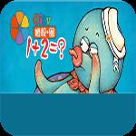 小章鱼学算术