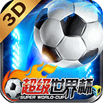 超级世界杯3D