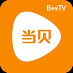 BesTV當貝影視