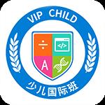 Vipchild少兒國際班