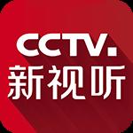 CCTV.新視聽