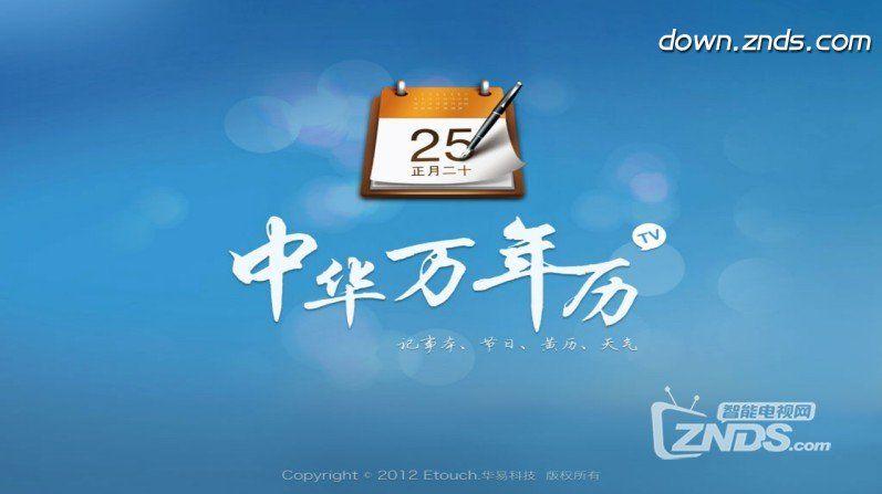 中华万年历TV版