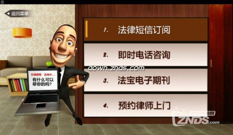 法宝律师TV版