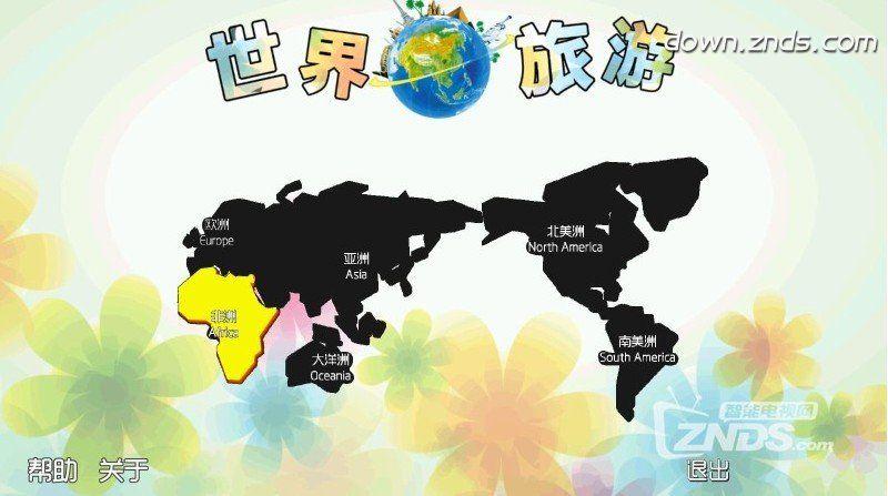 世界旅游TV版