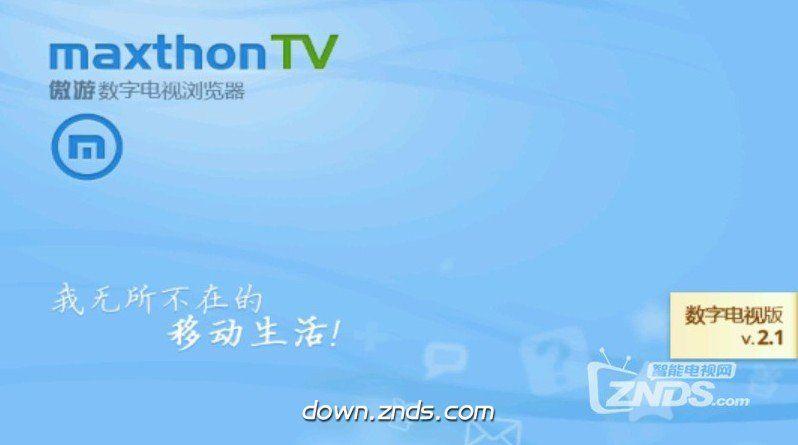傲游浏览器TV版