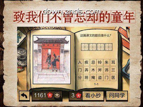中国好学霸TV版