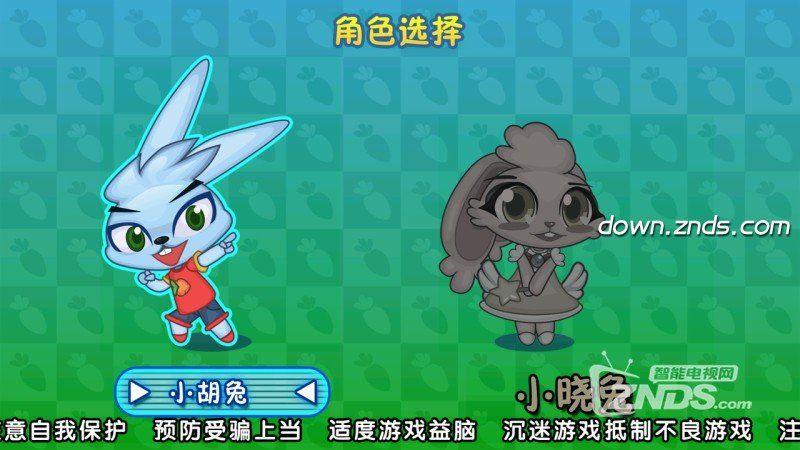 兔兔快跑TV版