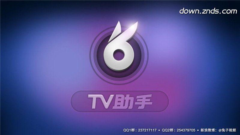 兔子TV助手TV版