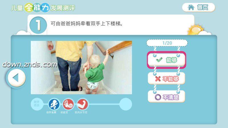 儿童全能力测评电视机TVAPP下载|儿童全能力测评1.0.0版本电视机APP免费下载 教育智能电视应用TVAPP下载_迅雷免费电视机APP下载 第3张