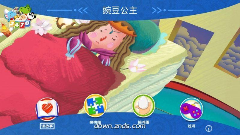 豌豆公主TV版