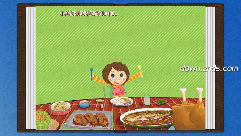 小美吃饭TV版