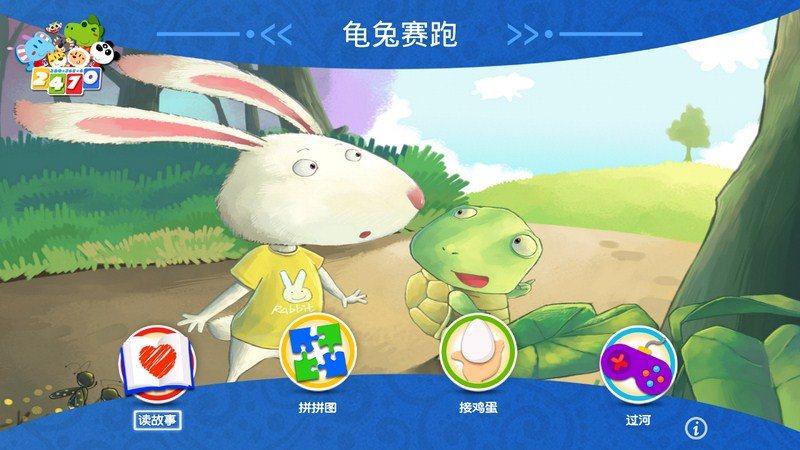 龟兔赛跑TV版