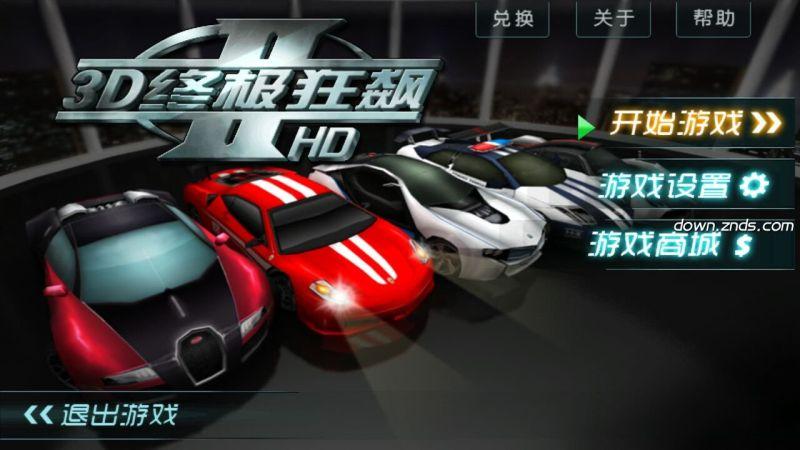 3D终极狂飙2HDTV版