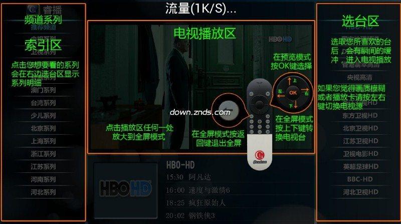 睿播TVTV版