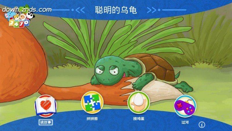 聪明的乌龟TV版