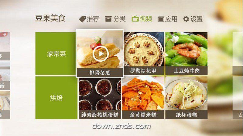 豆果美食TV版