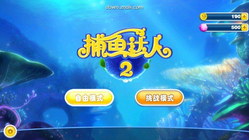 捕鱼达人2TV版