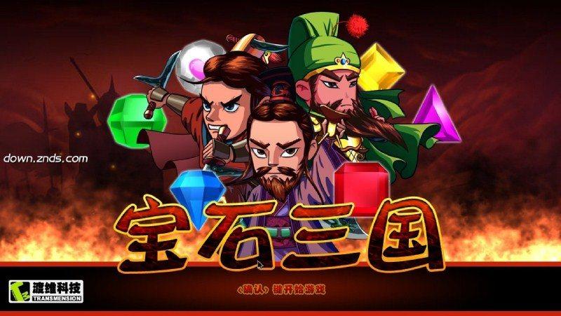 宝石三国TV版