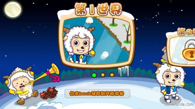 羊羊滑雪TV版