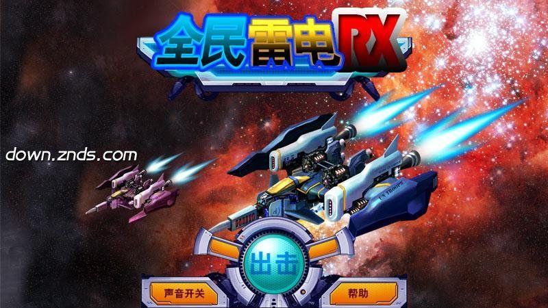 全民雷电RXTV版