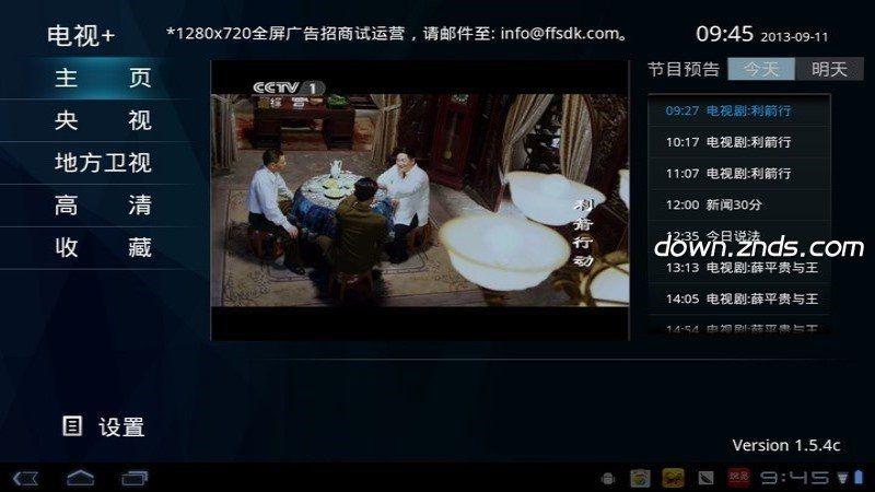 电视家1.6.5TV版