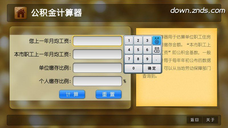 公积金计算器TV版