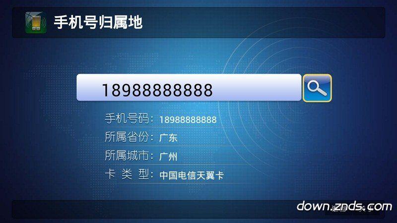 号码归属地TV版