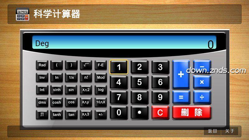科学计算器TV版
