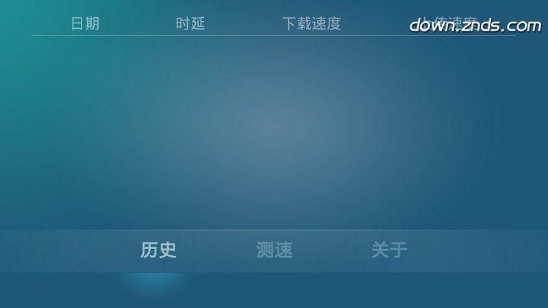 网速测试TV版
