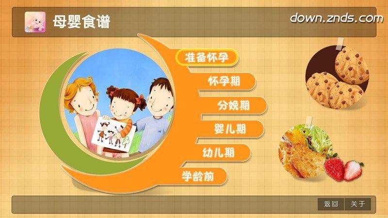 母婴食谱TV版