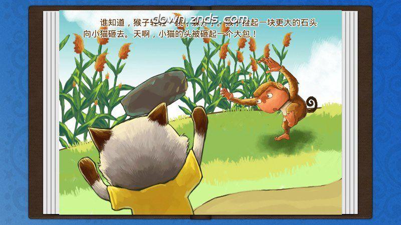 猴子偷玉米TV版