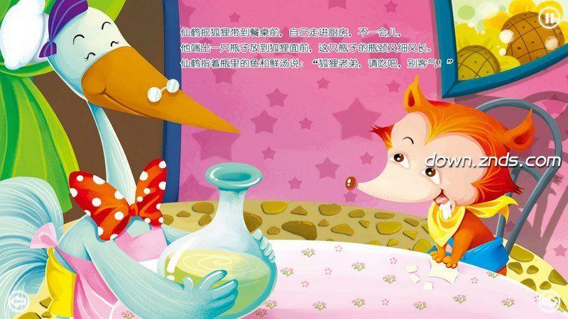 狐狸与仙鹤的宴会TV版
