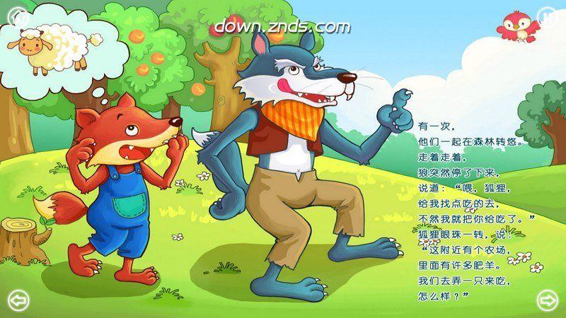 狼和狐狸TV版